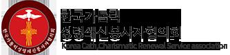 한국 가톨릭 성령쇄신 봉사자협의회